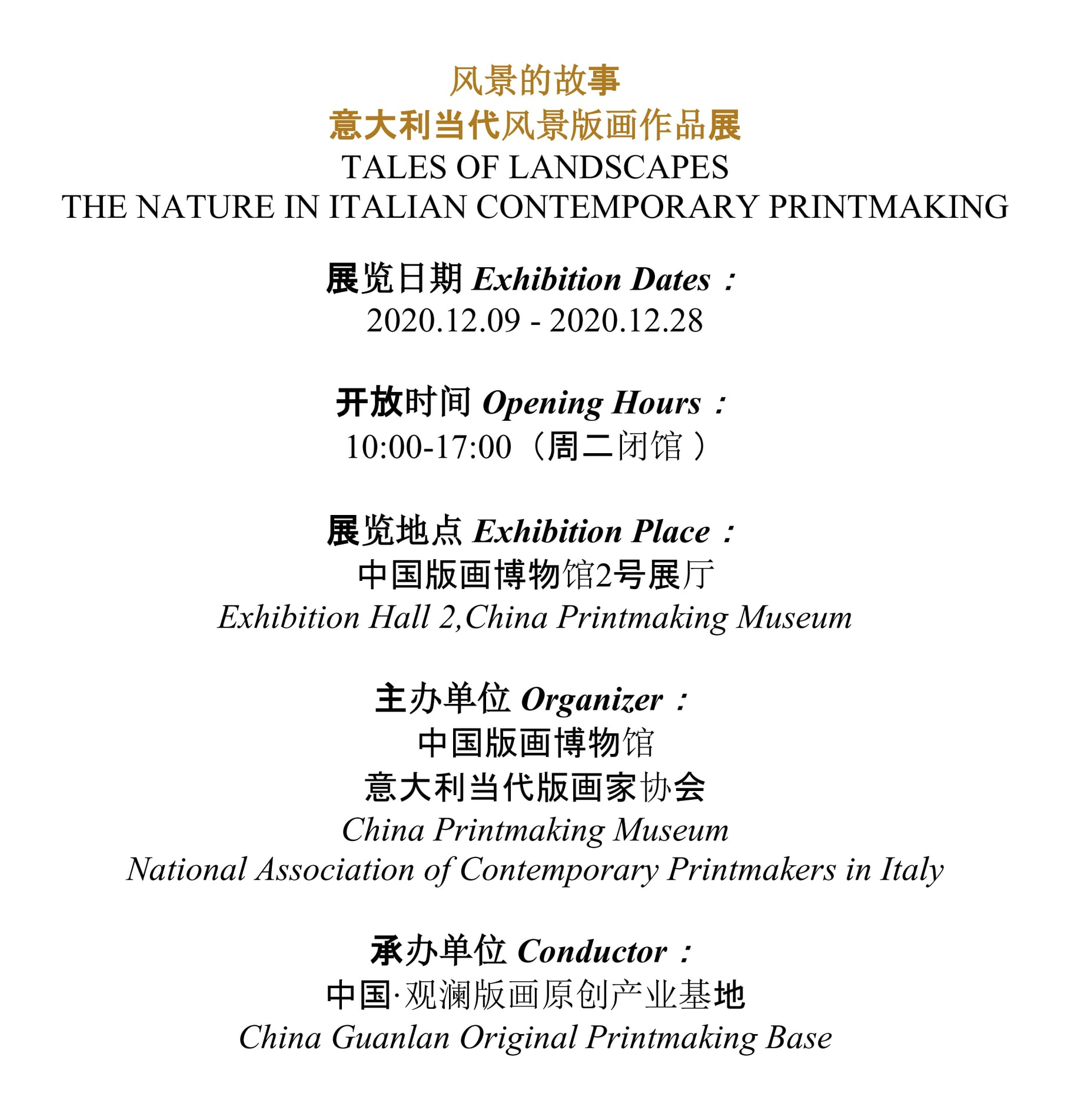 mostra Tales of landscape in Cina